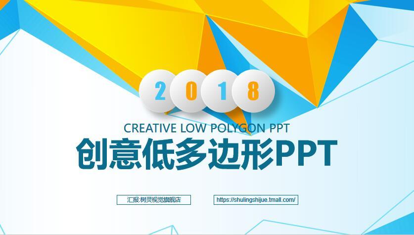 创意PPT模板