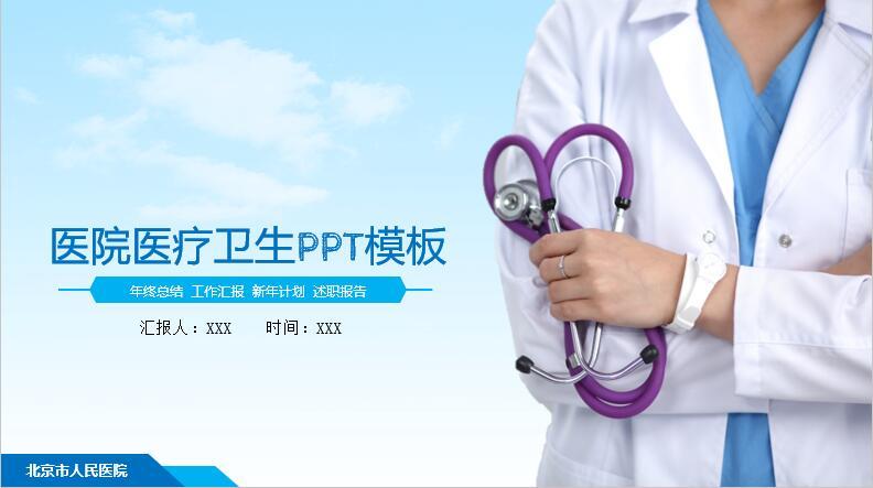 医院医疗卫生PPT模板