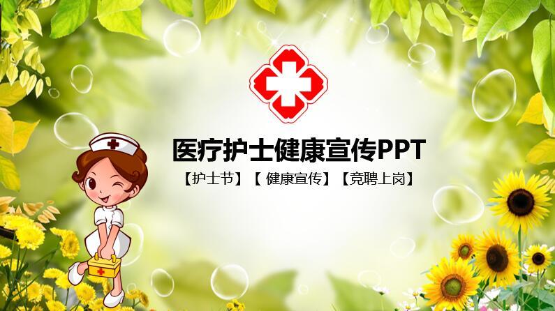 医疗护士健康宣传PPT模板