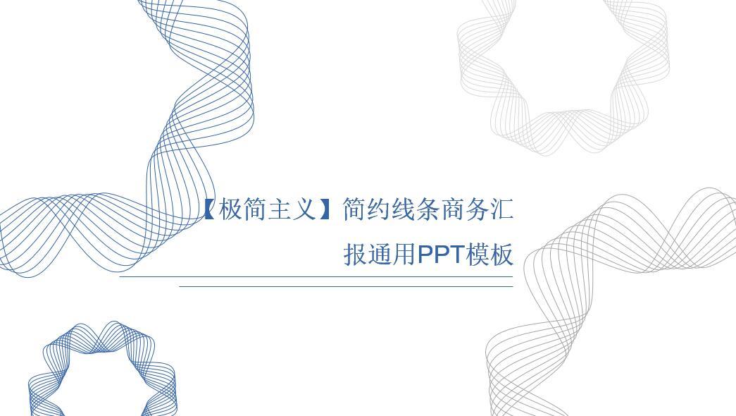 简约线条商务工作汇报通用PPT模板