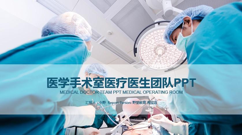医生团队年度工作总结PPT模板