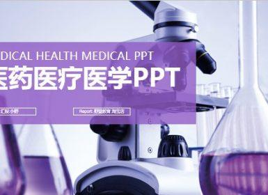 化学实验,医药医疗,医学实验PPT模板