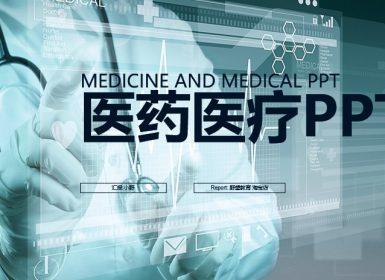欧美科研报告,医药医疗化学实验PPT模版