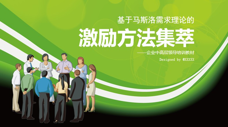 企业中高层领导培训PPT模板