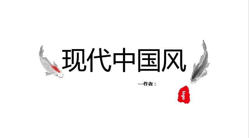 现代中国风PPT模板