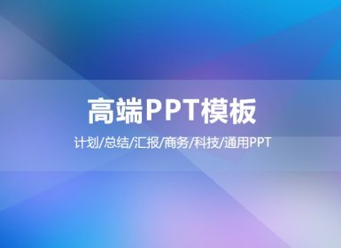 计划/总结/汇报/商务/科技/通用高端PPT模板