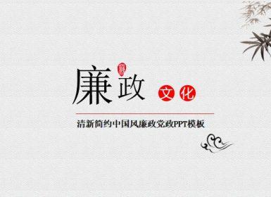 清新简约中国风廉政党政PPT模板