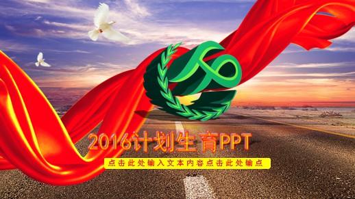 计划生育PPT模板