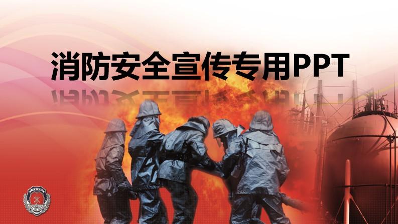 消防安全宣传专用PPT模板