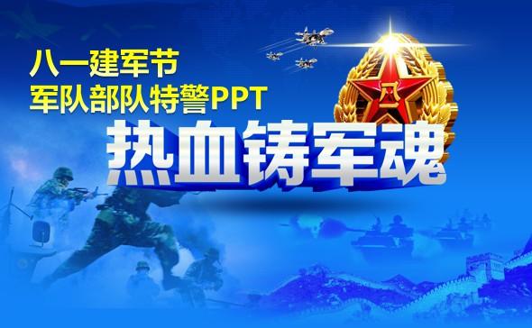 八一建军节军队部队特警PPT模板