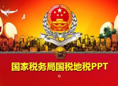 国家税务局国税地税工作汇报PPT模板