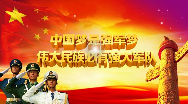 中国梦强军梦PPT模板