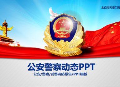 公安警察、武警消防、工作报告动态PPT模板