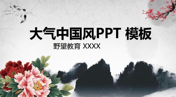 大气中国风PPT模板