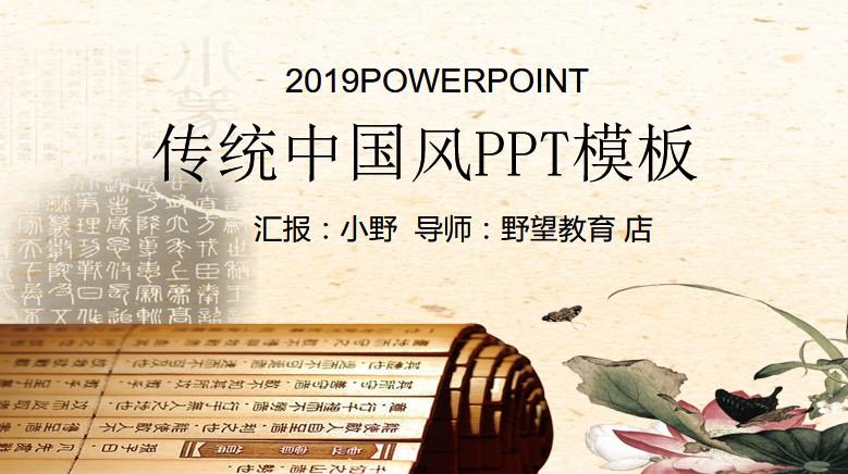 传统中国风PPT模板