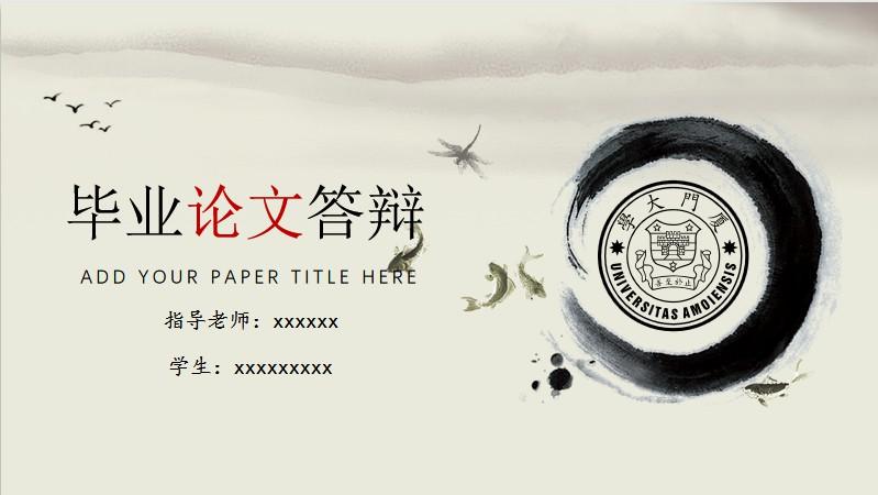 中国风毕业论文答辩PPT模板