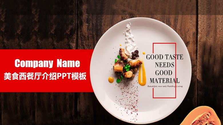美食西餐厅介绍PPT模板
