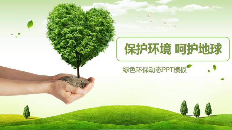 绿色环保动态PPT模板