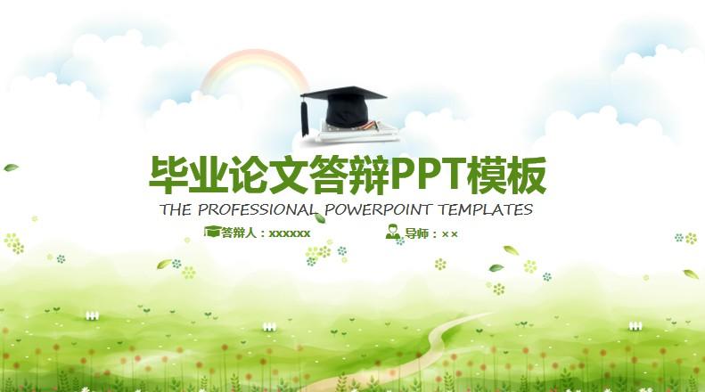 小清新毕业论文答辩PPT模板