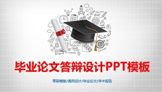 毕业论文答辩设计PPT模板