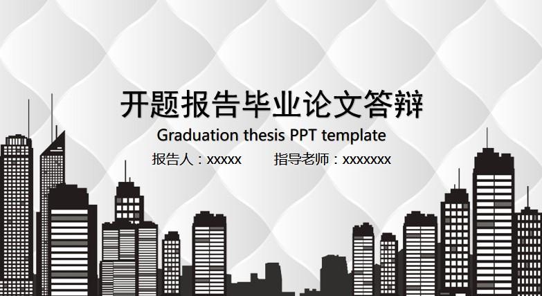 开题报告毕业论文答辩PPT模板