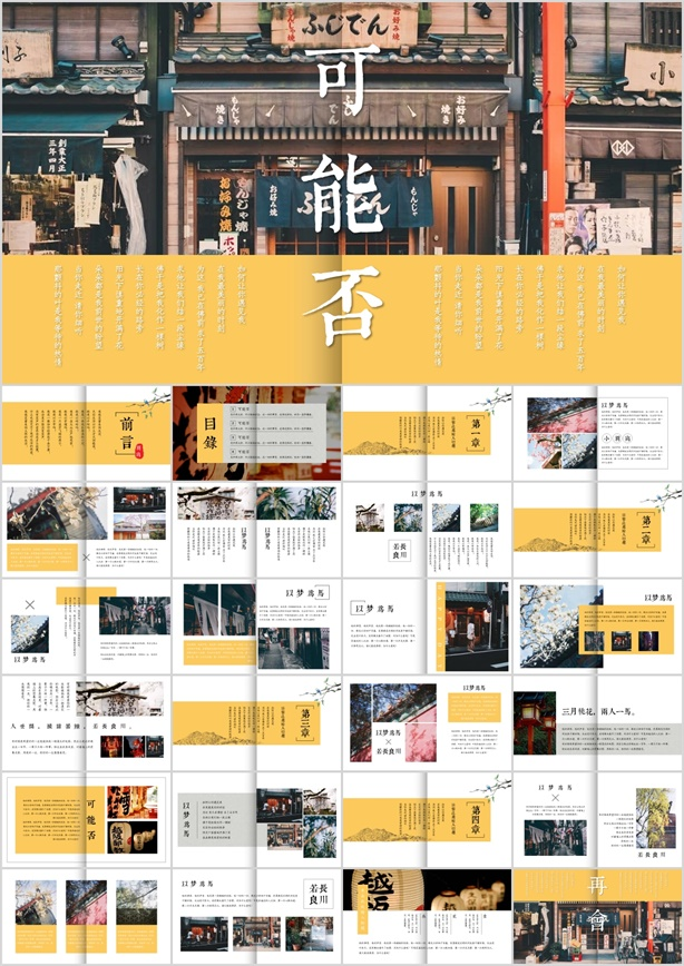 20套绝美中国风PPT模板3