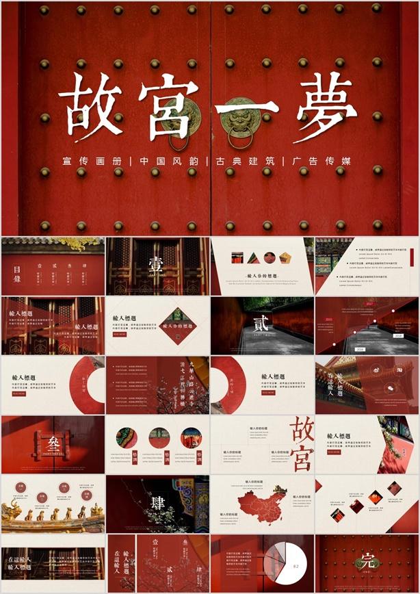 20套绝美中国风PPT模板5