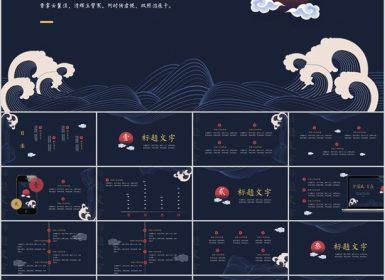 20套绝美中国风PPT模板