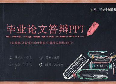 创意粉笔字论文答辩PPT模板