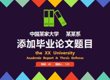 XX大学毕业论文PPT模板