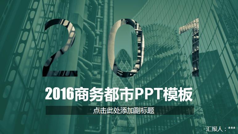 201X商务PPT模板