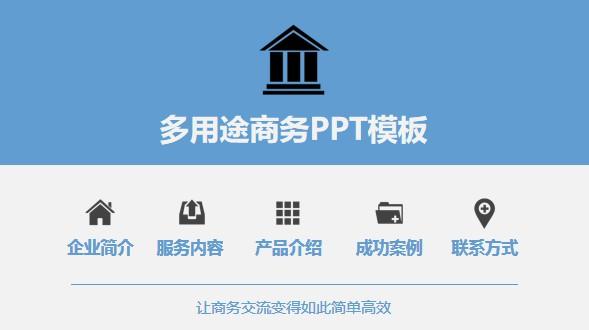 多用途商务PPT模板
