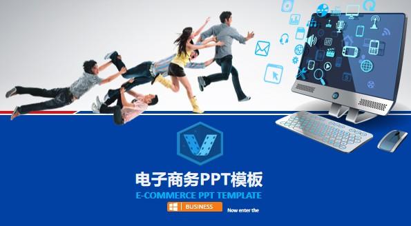 电子商务PPT模板