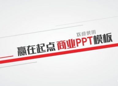 商业PPT模板,公司简介PPT模板