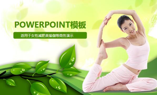 适用于女性减肥美瑜伽等商务演示PPT模板