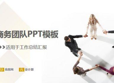 公司团队PPT模板