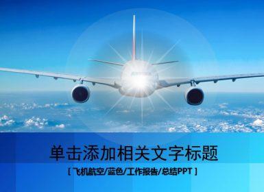 蓝色航空工作总结报告PPT模板