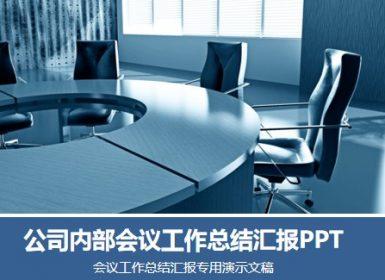 公司内部会议工作总结汇报PPT模板