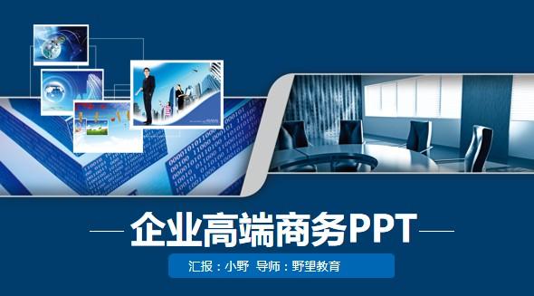企业高端商务动态PPT模板