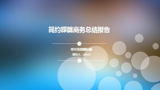 简约朦胧商务总结报告PPT模板