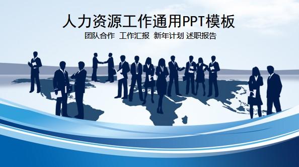人力资源工作通用PPT模板