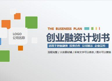 商业策划企业宣传PPT模板