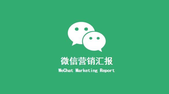 微信营销PPT课件模板