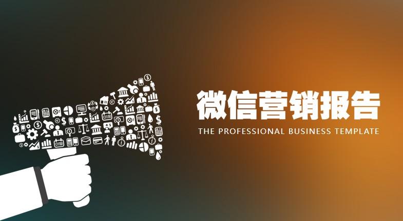微信营销培训PPT模板