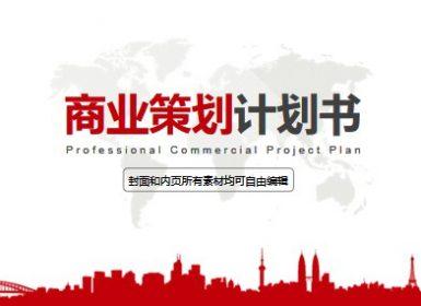 商业策划计划书PPT模板