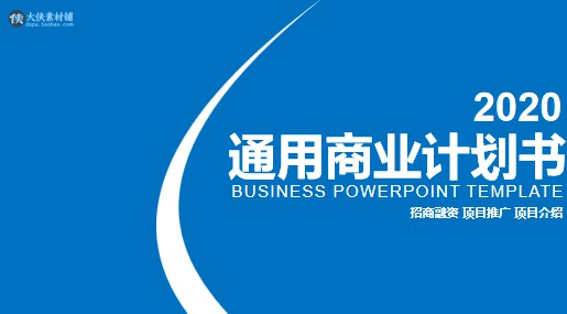 通用商业计划书PPT模板