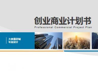 创业商业计划书PPT模板