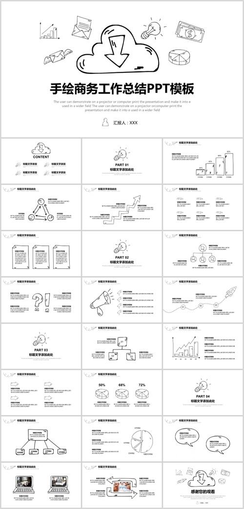 手绘风格商务工作总结PPT模板