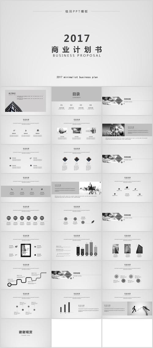 灰色风格商业计划书PPT模板