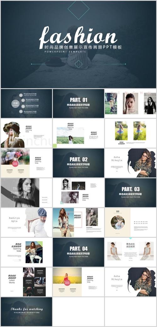 时尚品牌创意展示宣传画册PPT模板